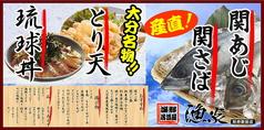 産直海鮮居酒屋 漁炎 別府駅前店の写真