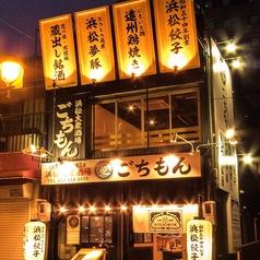 浜松大衆酒場 ごちもんの雰囲気1