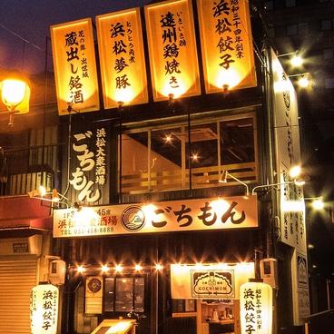 浜松大衆酒場 ごちもん 浜松駅前店の雰囲気1