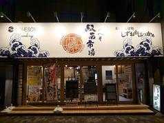 静岡おいしんぼ処 しずおかばっかぁの写真