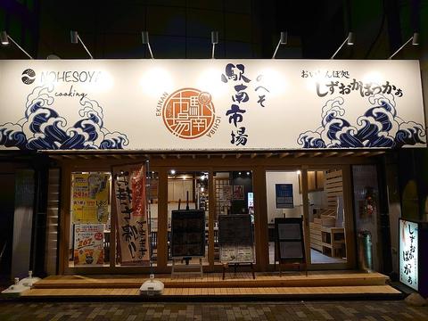 静岡の食材にとことんこだわる居酒屋。駿河湾の海の幸をランチで堪能いただけます!!