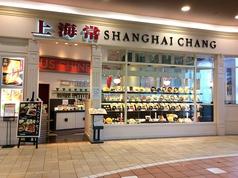 上海常 直方店の写真