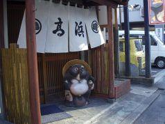日本料理 高浜の特集写真