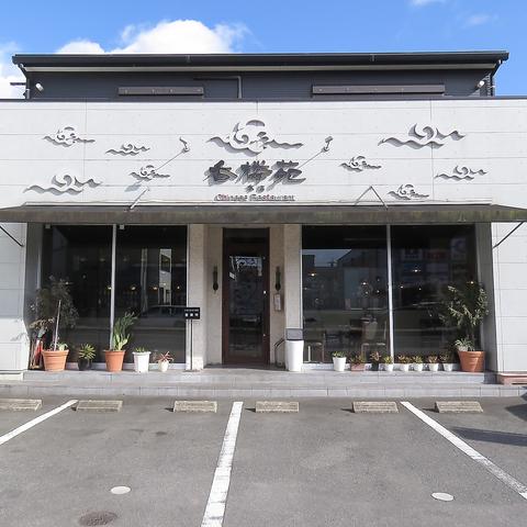 創業41年!豊田市で味を守り続ける中華料理店!人気の餃子や台湾ラーメンをどうぞ♪