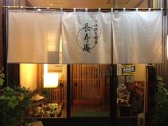 蕎麦 長寿庵の雰囲気1