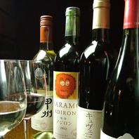 こだわりの国産ワイン各種