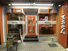 博多拉担麺まるたん 天神店の写真