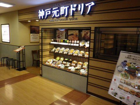 神戸元町ドリア 奈良ファミリー店