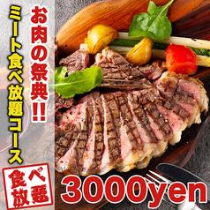 シュラスコ&肉バル Sake No Mori 川崎店のコース写真