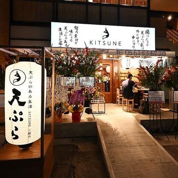 天ぷら酒場KITSUNE 三郷店の雰囲気1