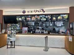 和食 りんどうの写真