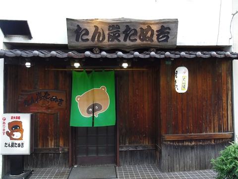 Tantantanukichi image