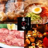 焼肉ホルモン 喜○味や キワミヤ 本店 三軒茶屋のグルメ