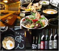 旬菜旬魚 味人の写真