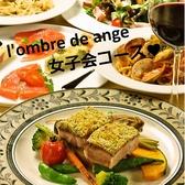 ロンブル ド アンジュ l'ombre de angeのおすすめ料理2
