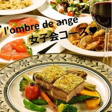 ロンブル ド アンジュ l'ombre de angeのおすすめ料理1