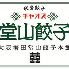 堂山餃子 チャオズ 梅田本館の写真