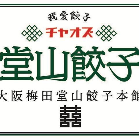創作餃子酒場チャオズ♪王道焼き餃子に加え、オリジナル餃子の数々を!