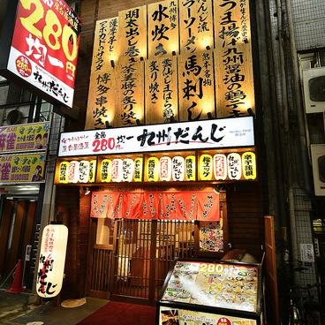 九州だんじ なんば店の雰囲気1
