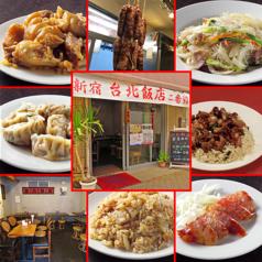 台北飯店 調布の写真