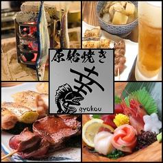居酒屋 原始焼き 魚幸 ぎょこうのおすすめ料理1