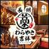 長州わらやき吉祥 岩国店のロゴ