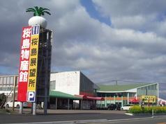 旅の駅桜島 桜島物産館の写真