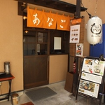銀座駅2分の小路を進んだところに佇む一軒家。日本橋の名店出身の店主が営むお店。
