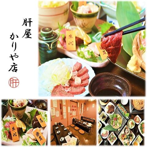 肝料理と馬刺しがウリの個室居酒屋◇伏見に系列「肝屋 伏見店」がございます♪
