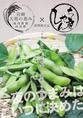 うまい酒には、宮崎で育った新鮮で旬な野菜がよく合う!!