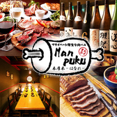 Manpuku Hanare まんぷくはなれ 本厚木店