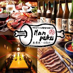 Manpuku Hanare まんぷくはなれ 本厚木店の写真
