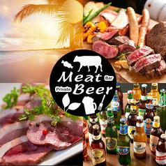 肉バル&ビアホール MeatBeer ミートビア 本厚木店特集写真1