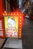 カラオケ本舗 まねきねこ 高松ライオン通り店の雰囲気2