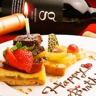 誕生日や記念日のお祝いはお任せ下さい!!