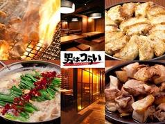 焼き鳥と九州料理 男はつらいの写真