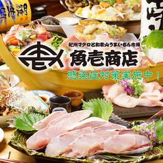 魚壱商店 天王寺店の写真
