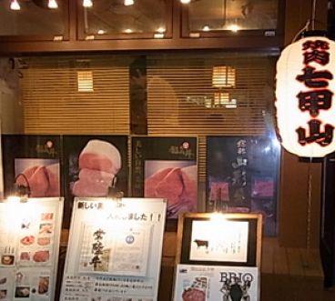 七甲山 渋谷道玄坂店の雰囲気1