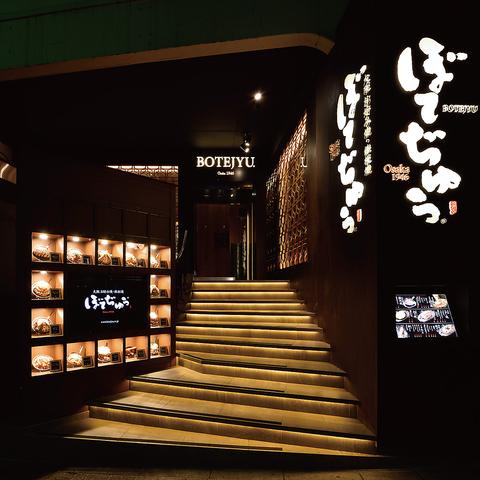 ぼてぢゅう 渋谷宮益店