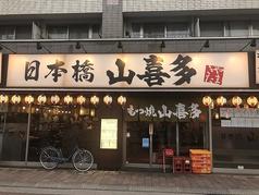 山喜多 武蔵新田店の写真