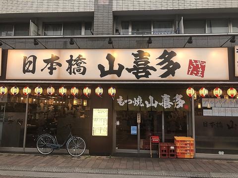 山喜多 武蔵新田店