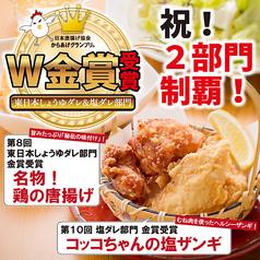 いただきコッコちゃん 北8条店のおすすめ料理3