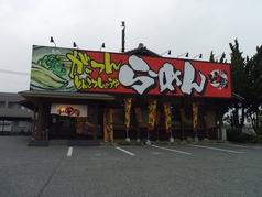 麺処 ど男 倉敷笹沖店の写真