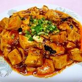 梅香苑のおすすめ料理2