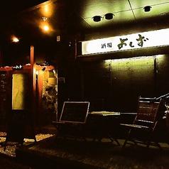 酒場 よしず 七隈の雰囲気1