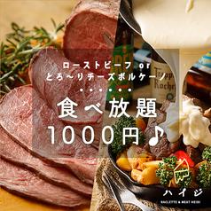 チーズ×肉×ワイン ラクレット&肉バル ハイジの写真