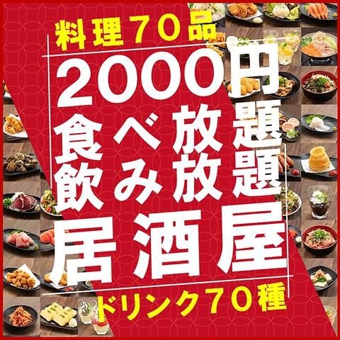 【食べ放題専門】70品食べ放題&70種飲み放題コース2,000円