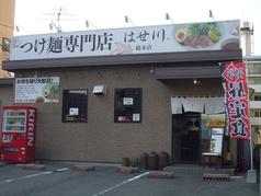 つけ麺専門店 はせ川の写真