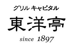 阪急うめだ本店 グリルキャピタル東洋亭の写真