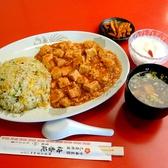 梅香苑のおすすめ料理3